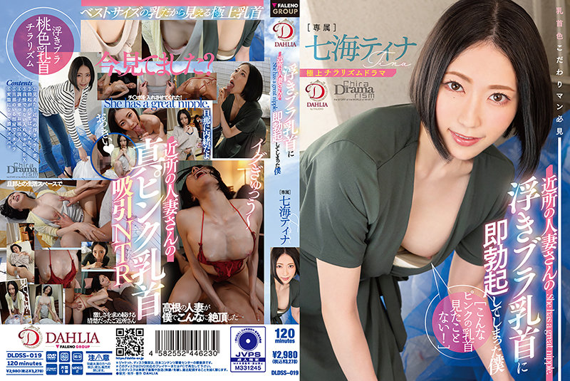 DLDSS-019 I've Never Seen Such Pink Nipples! This Married Woman From The Neighborhood Had A Loose Bra And I Could See Her Nipples, And It Immediately Gave Me A Hard On Tina Nanami